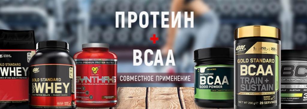 Сочетание компонентов спортивного питания: BCAA и протеин