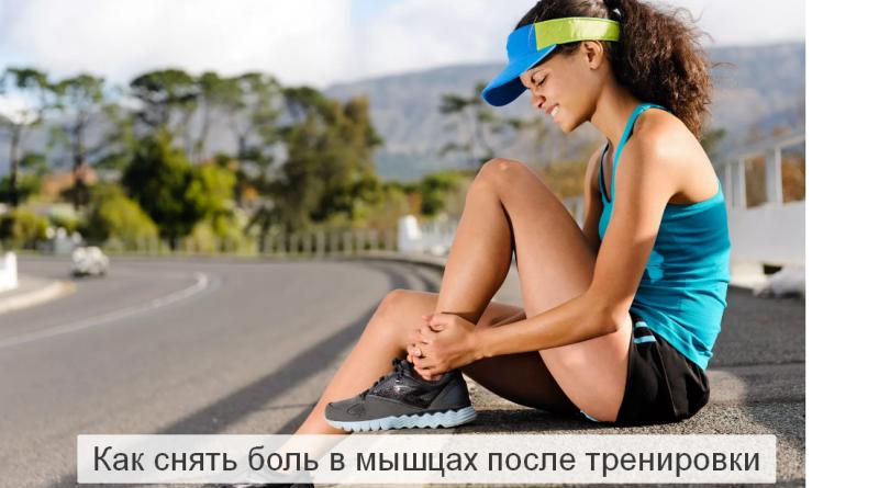Болят мышцы после тренировки. Как снять боль