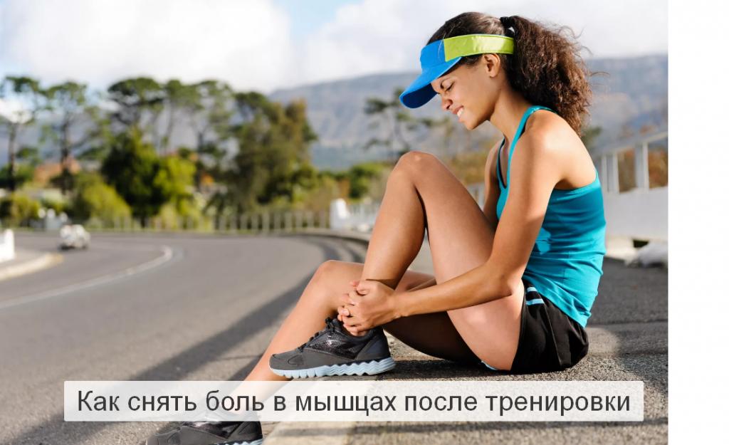 Как избавиться от боли в мышцах: как снять боль в мышцах и суставах, какие бывают таблетки и лекарства от мышечной боли, обезболивающие средства