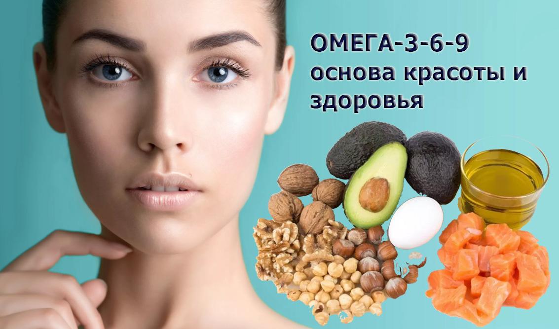 Витамины омега 3 6 9 для женщин